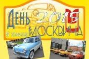 """Девятый """"День МОСКВИЧА"""" в Питере"""