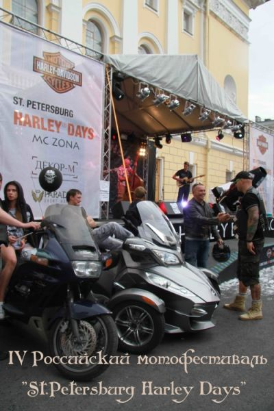 "IV Российский мотофестиваль ""St.Petersburg Harley Days"""