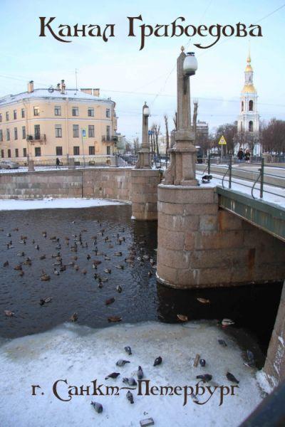 Петербург - канал Грибоедова