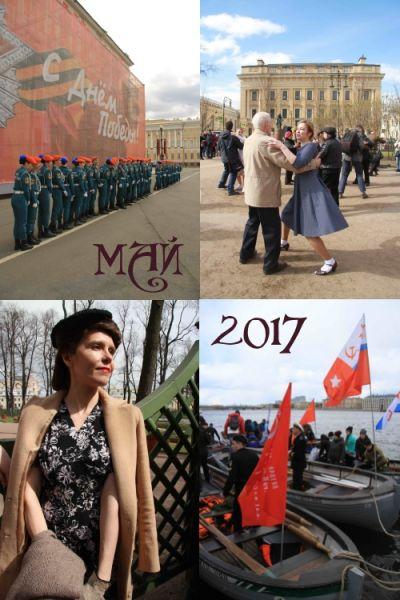 Празднование Великой Победы в 2017 году