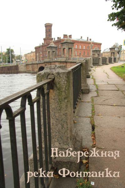Петербург - набережная реки Фонтанки