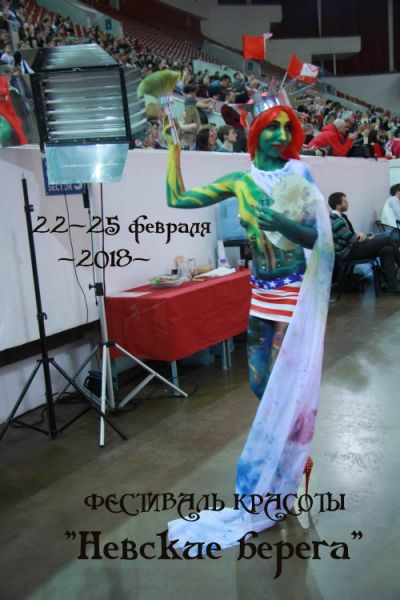 """Фестиваль красоты - """"Невские берега-2018"""""""