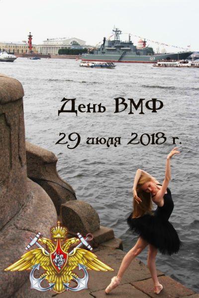 День ВМФ в Санкт-Петербурге, июль 2018