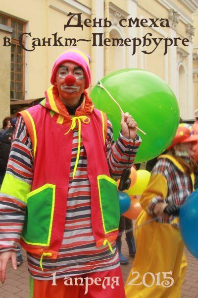День смеха-2015 в Санкт-Петербурге