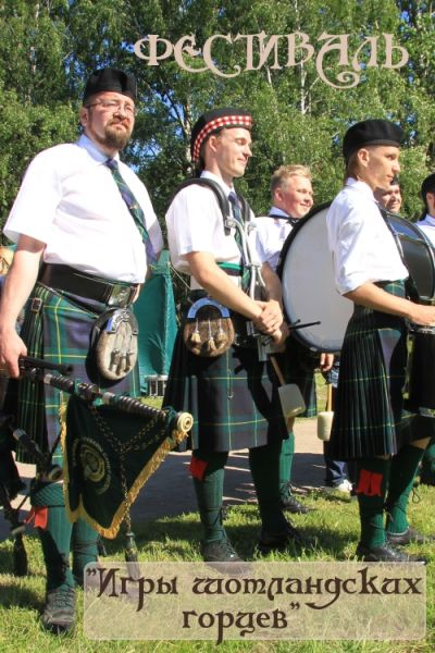 St. Petersburg Highland Games